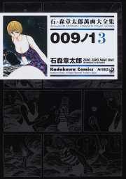 009ノ1(ゼロゼロナインワン)3 ── 石ノ森章太郎萬画大全集 2ー24