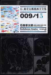 009ノ1(ゼロゼロナインワン)5 ── 石ノ森章太郎萬画大全集 3-16