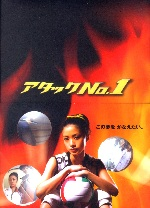 アタック No.1(DVD-BOX)