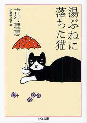 湯ぶねに落ちた猫