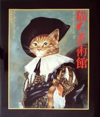 猫の美術館