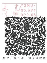 花 椿 APR.08(No.694)