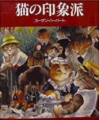 猫の印象派