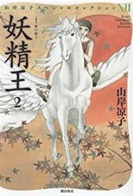 妖精王 2(山岸凉子スペシャルセレクション 12)