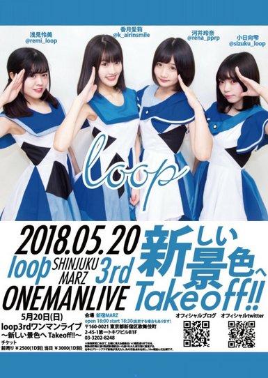 loop3rd ワンマンライブ〜新しい景色へ Takeoff!!〜