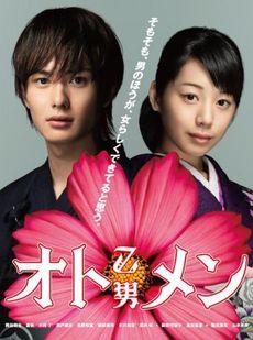 オトメン(乙男)DVD-BOX