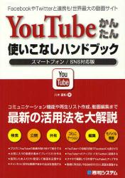 YouTubeかんたん使いこなしハンドブック ── スマートフォン / SNS対応版