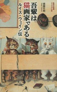 吾輩は猫画家である ルイス・ウェイン伝