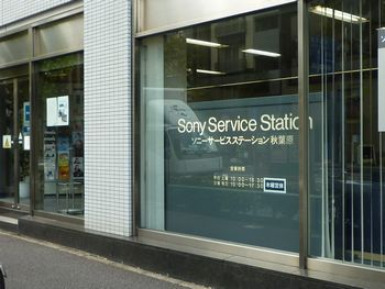 ソニーサービスステーション秋葉原