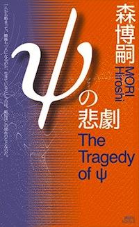 ψの悲劇(The Tragedy of ψ)